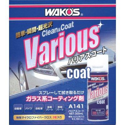 ワコーズ VAC バリアスコート プラスチック、塗装、金属の洗浄・保護・コート剤 A141 300ml