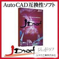 【全額返金保証付】DWG互換CAD ジェイドラフ JDraf スタンドアロン 永久ライセンス