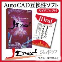 DWG互換CAD~JDraf 2015(ジェイドラフ) スタンドアロン + 公式ガイドブック