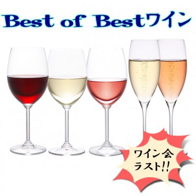 【お得な前売り券】4月18日(水)ワイン会≪ベストオブベスト!cafe de RaMoワイン会過去アンケートNo.1が大集合≫