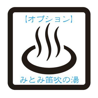 【店頭払い専用】みとみ笛吹の湯