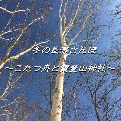 【大人の遠足シリーズ】冬の長瀞さんぽ~こたつ舟と寶登山神社~