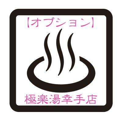 【店頭払い専用】極楽湯幸手店