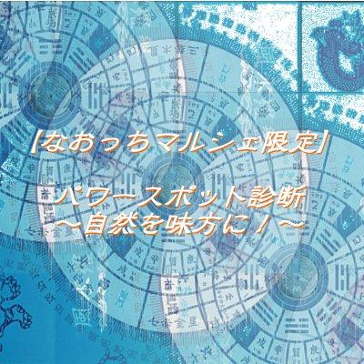 【なおっちマルシェ限定】遠足倶楽部的パワースポット診断~自然を味方に!~