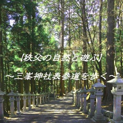 秩父の自然と遊ぶ ~三峯神社表参道ハイキング~