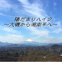 【2月14日(水)開催】陽だまりハイク ~大磯から湘南平へ~