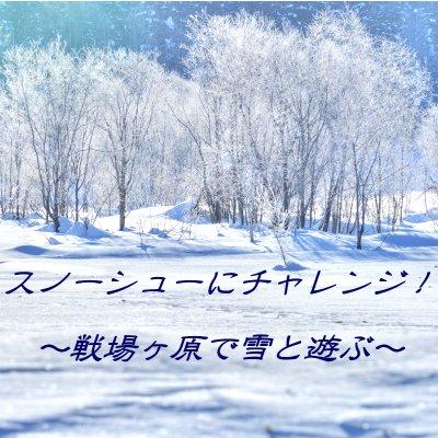 【2月24日(土)開催】スノーシューにチャレンジ!~奥日光で雪と遊ぶ~
