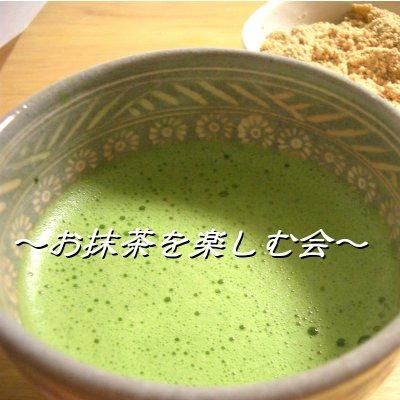 【7月14日(金)開催】お抹茶を楽しむ会