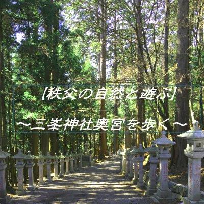秩父の自然と遊ぶ ~三峯神社奥宮ハイキング~