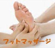 2月25日(土) マルシェ専用 フットマッサージ( 足裏 )  15分コース【 クレジットカード不可 】