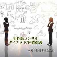 男性版コンサルWEBチケット/ダイエット・体質改善~個別指導/2時間2万円税...