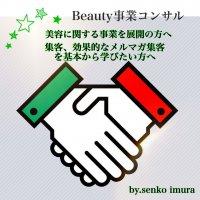 Beauty事業コンサルWEBチケット/2時間2万円税込み/男女共にOK