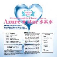 Azure★star 水素水(10リットル×2)水素と富士天然水とシリカ(珪素)の水