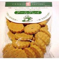 ナチュラルクッキー アールグレイ