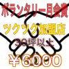 ボランタリー月会費(30坪以上)(ツクツク加盟店)