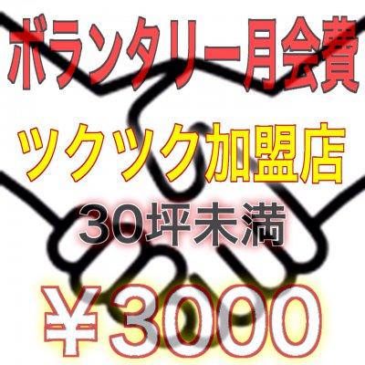 ボランタリー月会費(30坪未満)(ツクツク加盟店)