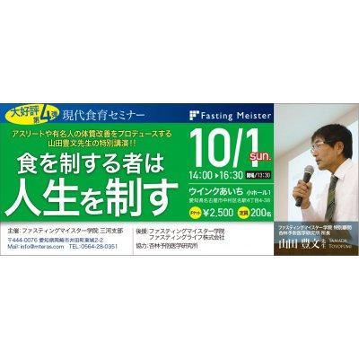 【銀行振込のみ】10/1 名古屋開催 山田豊文先生講演会 現代食育セミナーチケット