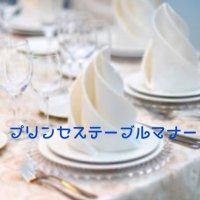 プリンセステーブルマナー講座