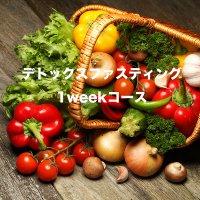 ☆ファスティングキャンペーン☆  美 デトックス✨ 酵素ドリンク&乳酸菌&やせっこ2料理本付き🎀デトックスファスティング☆1weekコース  お食事指導1ヶ月付き