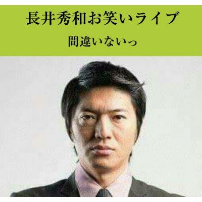 長井秀和お笑いライブチケット