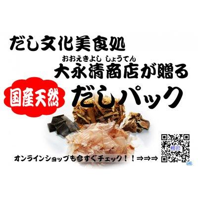かにすきを始めとした各種鍋物には是非!![定期お届け便対応]大永清商店が贈る「極上のだしパック」8袋入り