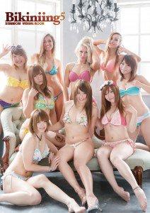 7・24新発売 スターダム 写真集 「Bikiniing5」