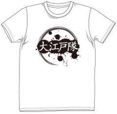 大江戸隊・オリジナルTシャツ(2018/1/21発売)