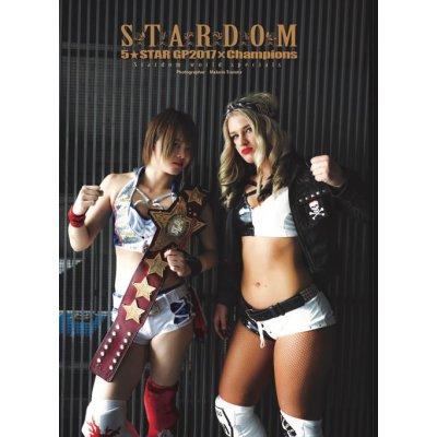 スターダム・オリジナル写真集・「5★STAR GP2017 X Champions」