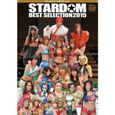 スターダム最新DVD スターダムBEST SELECTION2015の画像1