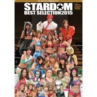 スターダム最新DVD スターダムBEST SELECTION2015
