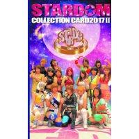 スターダム・コレクションカード2017Ⅱ