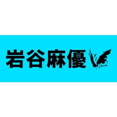 岩谷麻優・オリジナルタオル(2017/8/13発売)