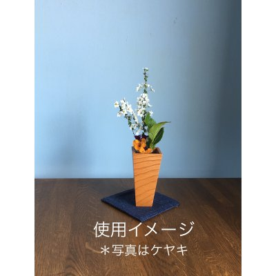 【一輪挿し】木製花立 ケヤキ