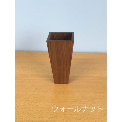 【一輪挿し】木製花立 ウォールナット