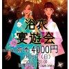 【銀行振込専用】浴衣 宴遊会 前売チケット