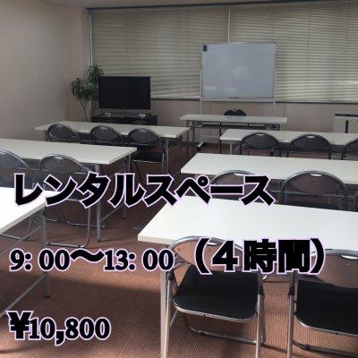 【レンタルスペース・午前半日4時間】(9:00~13:00)