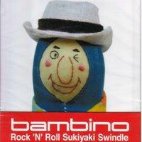 【BAMBINO】『Rock'N'RollSukiyakiSwindle』