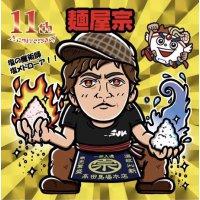 【3/1〜3/15 限定22セット】 期間限定販売!麺屋宗11周年記念『MENYA SOU ...
