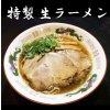 麺屋おおいちょう 特製生ラーメン(2人前)