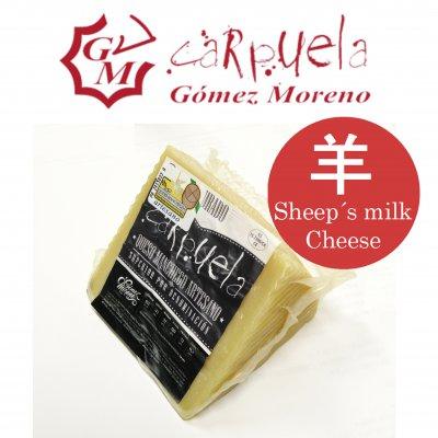 【クール便】スペイン産マンチェガ羊のマンチェゴチーズ QUESO DE MANCHEGO D.O.P