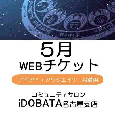 【会員用 銀行振込支払】5/20(日)「新しい自分を発見!講座」