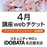 【お子さま 会員用】4/23(日)偉人の会&ステップアップセッション
