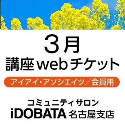 【会員用】3/29(水) 第20回CSi名古屋支店『アイアイこどもの日』