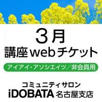 【非会員用】3/29(水) 第20回CSi名古屋支店『アイアイこどもの日』