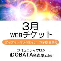 【お子様会員用 銀行振込支払】3/18(日)ステップアップセッション