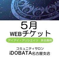 【非会員用 銀行振込支払】5/20(日)「新しい自分を発見!講座」