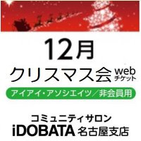 【非会員用 銀行振込支払】12/23(土)クリスマス会