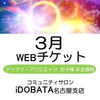 【お子様非会員用 銀行振込支払】3/18(日)ステップアップセッション