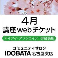 【お子さま 非会員用】4/23(日)偉人の会&ステップアップセッション
