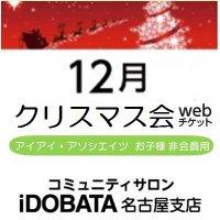 【非会員用お子様 銀行振込支払】12/23(土)クリスマス会